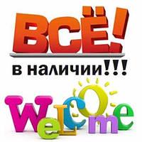 Наявність в Україні!!!