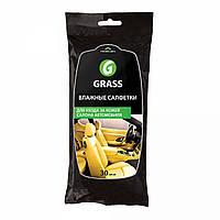 Салфетки влажные Grass для кожаного салона 30 шт