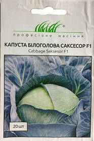 Семена капусты Саксесор F1 20 шт. Syngenta