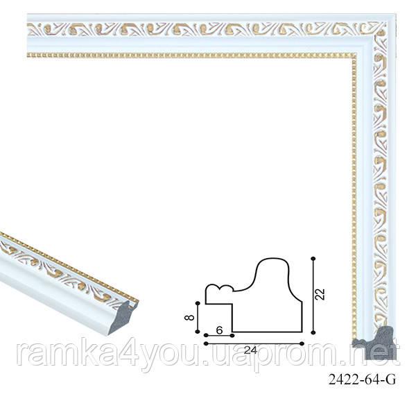 Рамка 40х50 2422-64-G белая с золотом