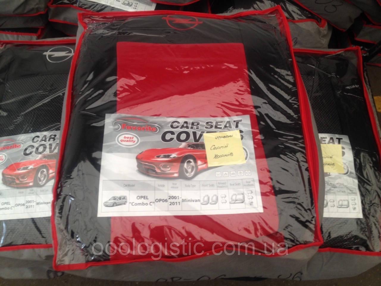 Авточохли Favorite and на Opel Combo C 2001-2011 мінівен модельний комплект