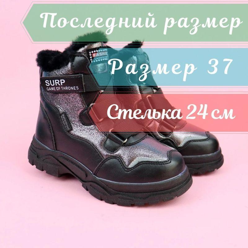 Термо черевики для дівчинки на липучках тм Тому.м розмір 33,34,35,36,37,38
