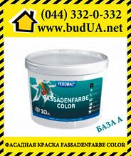Fassadenfarbe Color фасадная акриловая краска, База А, 5 л
