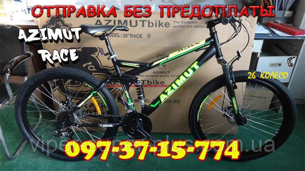 ⭐✅ Двухподвесный Велосипед Azimut Race 26 D Рама 18 ЧЕРНО-ЖЕЛТЫЙ