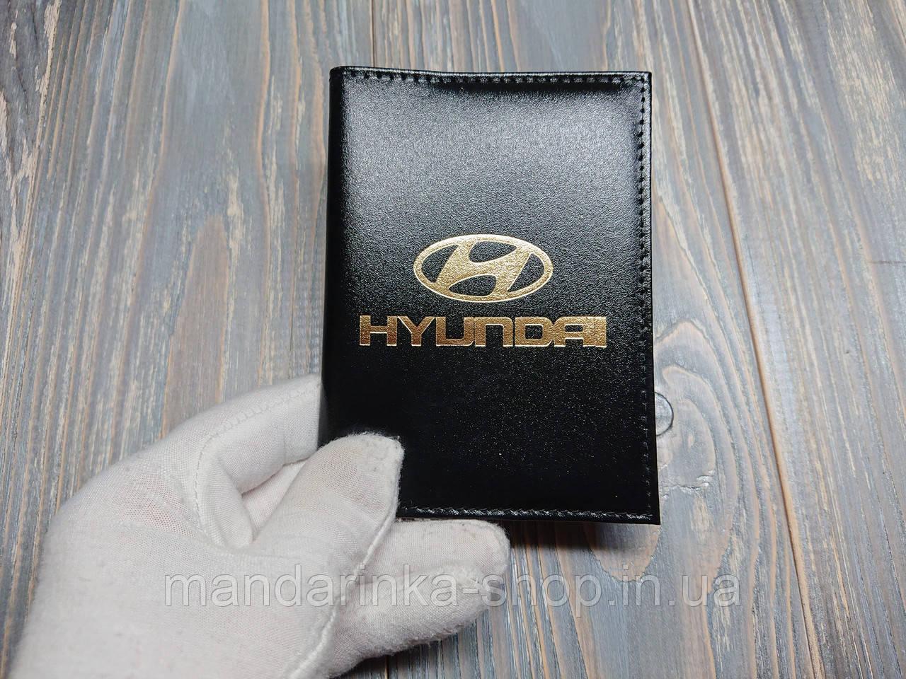 Шкіряна обкладинка для автодокументів з логотипом Hyundai, для прав старого і нового зразка