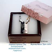 """Парные кулоны - """"Слитки любви"""" медсталь с гравировкой - подарок в футляре парню девушке невесте жене женщине"""
