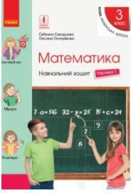 Математика Навчальний зошит Скворцова 3 клас частина 1 (Вид-во Ранок)