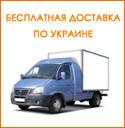Внимание! Бесплатная доставка теплоаккумуляционных обогревателей с терморегулятором ТЕПЛО-ПЛЮС от завода производителя по всей Украине.