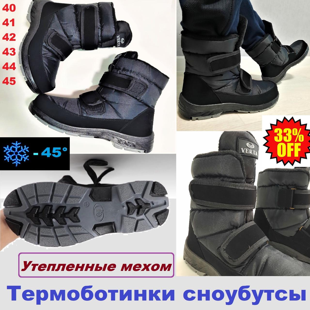 Мужские зимние ботинки высокие, сапоги, дутики, сноубутсы, термоботинки, берцы Аляска.