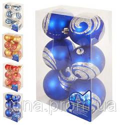 8400 Елочные шарики 7см 6шт/наб (48наб)