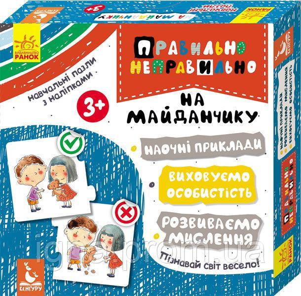 КЕНГУРУ Правильно-неправильно. На дитячому майданчику (Укр)(88.98)