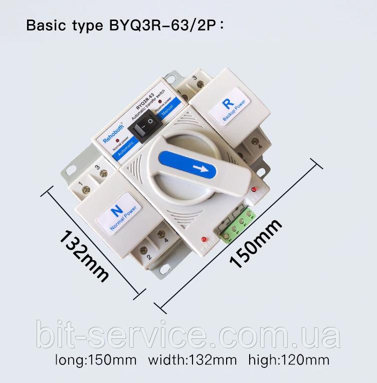 Автомат введення резерву АВР ATS 2P 63А 220В переключатель TOQ3-63