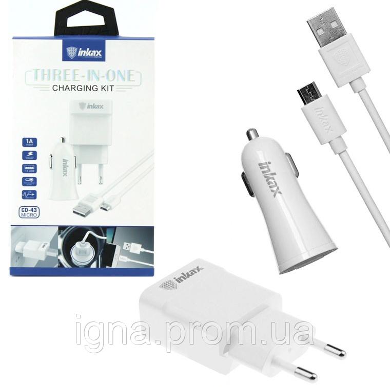 Зарядное устройство Inkax CD-43 3/1 СЗУ+АЗУ+шнур micro-usb 1A White