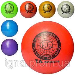 Мяч для фитнеса MS 1981 (50шт) диаметр 16-17см, гимнастич, утяжеленный, 280г, микс цветов, в кульке