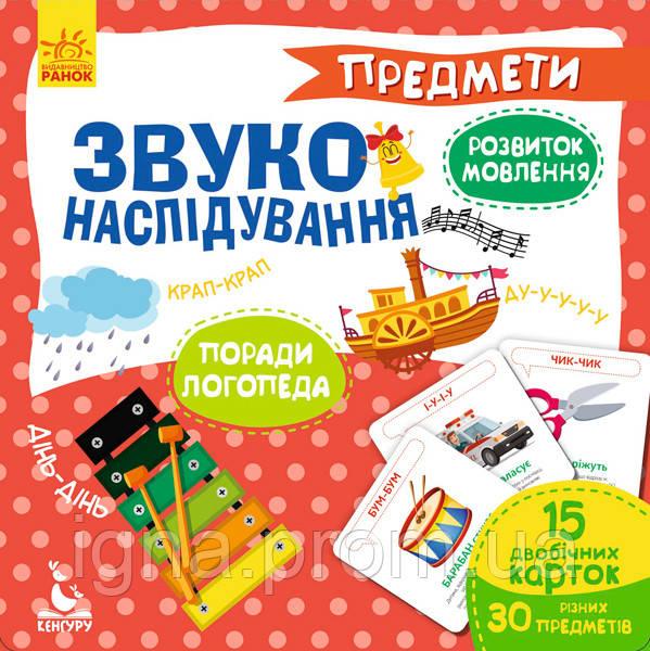 КЕНГУРУ Звуконаслідування. Предмети (Укр) КН876003У