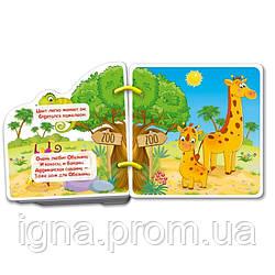 Манюня. Зоопарк VT2222-02 (рус)