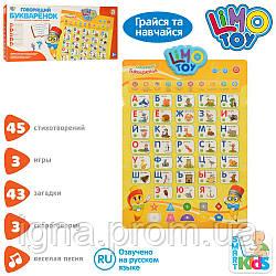 Плакат 7002 RU-CP (24шт) 45-62см,обуч,муз,зв(рус),буквы,цифры,стихи,скороговор,на бат,в кор,47-22-3