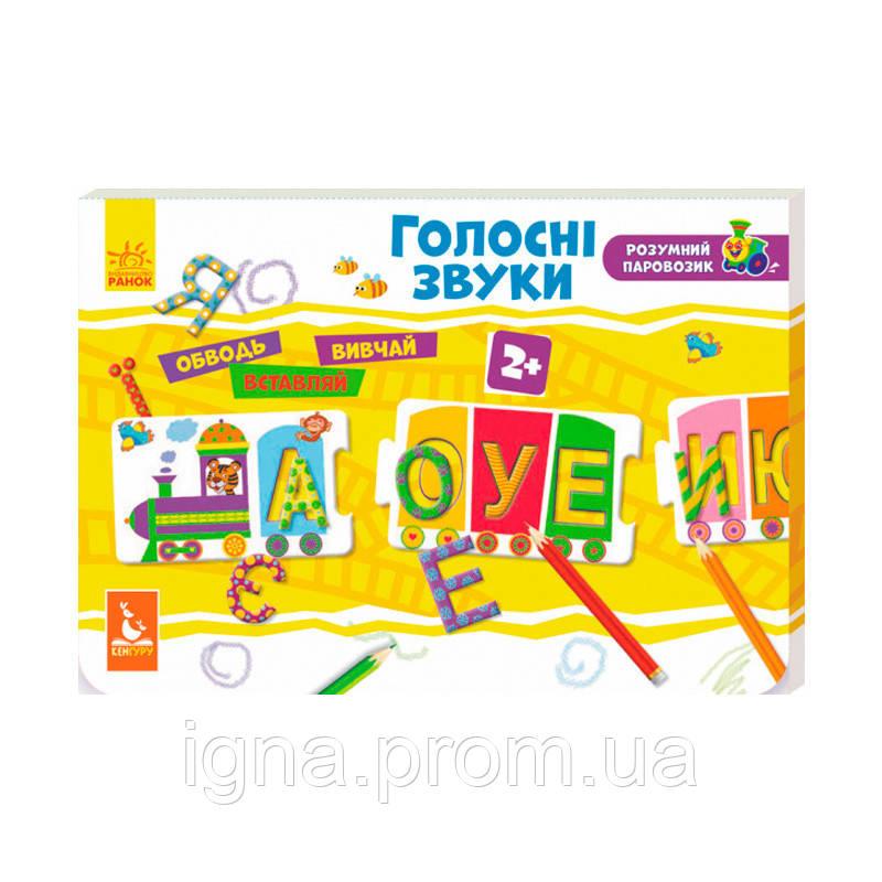 КЕНГУРУ Розумний паровозик. 2+ Голосні звуки (Укр) КН828004У