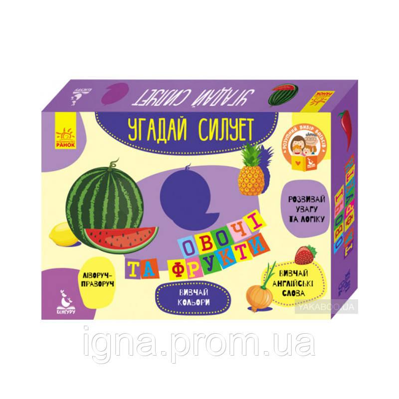 КЕНГУРУ Угадай силует. 2+ Овочі та фрукти. 30 карток (Укр) КН829001УА