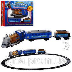 Залізниця 70144 блакитний вагон, дим, муз., бат., кор., 38-26-7 см.