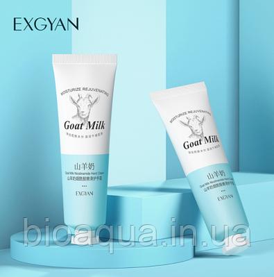 Крем для рук EXGYAN Goat Milk Hand Cream Milk 30 g