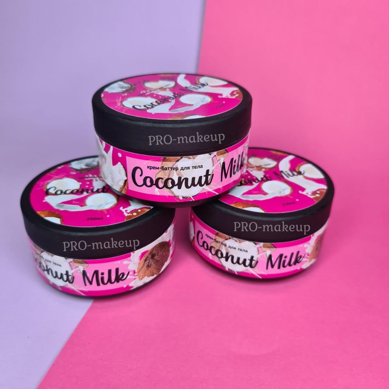 Крем-баттер кокосовое молоко Top Beauty  (ароматизированный крем для комплексного ухода за телом) 250 мл