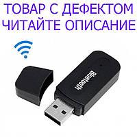 ТОВАР ИМЕЕТ ДЕФЕКТ! ЧИТАЙТЕ ОПИСАНИЕ!Bluetooth аудио ресивер-приемник Wireless Reciver H-163 Уценка! №943