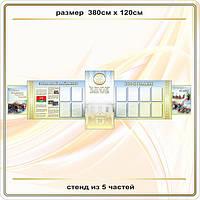 Стенд - Информационный код S40070, фото 1
