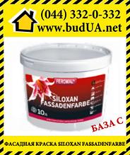 Siloxan Fassadenfarbe фасадная силоксановая краска, База С, 10 л
