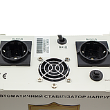 Стабилизатор напряжения LP-W-2500RD (1500Вт / 7 ступ), фото 3