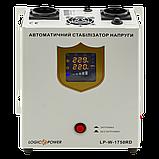 Стабилизатор напряжения LP-W-1750RD (1000Вт / 7 ступ), фото 3