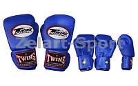Перчатки боксерские Кожа TWINS BGVL-3-BU (р-р 8-10oz, синий)
