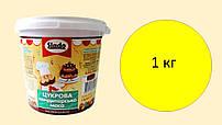 Цукрова паста-мастика 1 кг, жовта