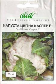 Семена цветной капусты Каспер F1  20 шт. Rijk Zwaan