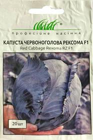 Семена капусты краснокочанной Рексома F1 20 шт.  Clause