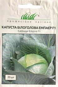Семена капусты Эмпаер F1 20 шт. поздняя NongWoo Bio