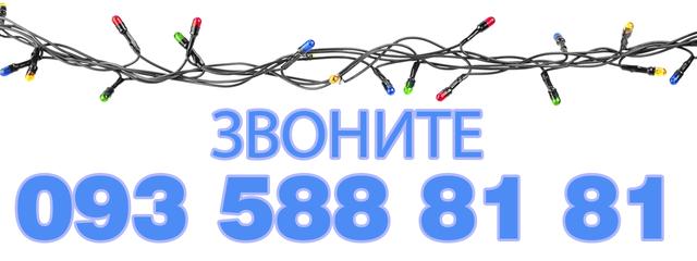 монтаж гирлянд телефон киев