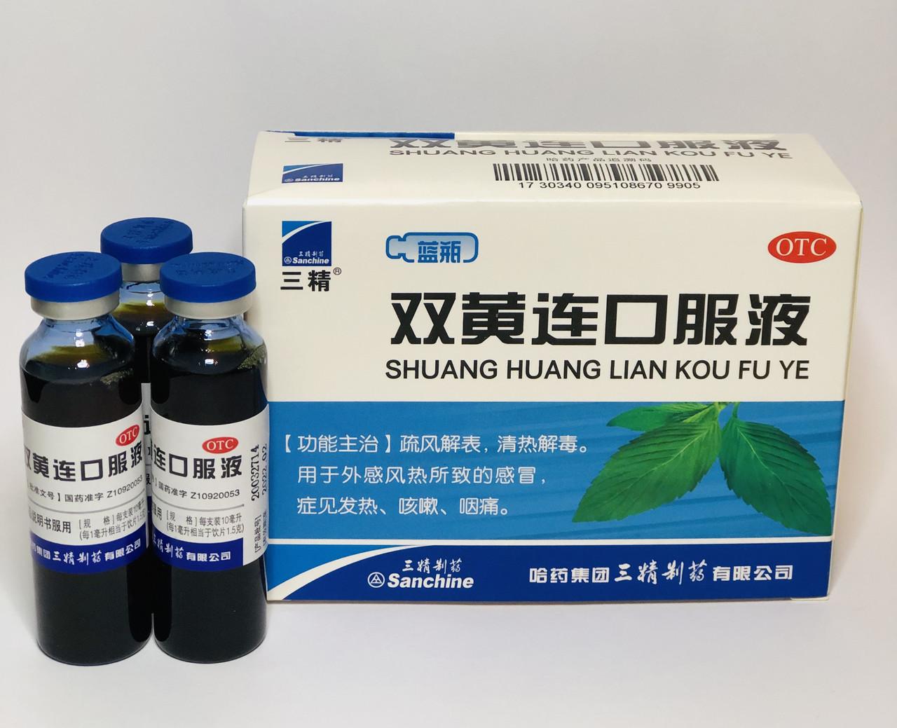 Шуан Хуан Лянь Shuan Huang Lian (Шуан Хуа Бао) 10х10 мл