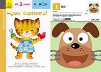 """Книга вырезалка """"KUMON. Нумо вирізати!"""" (укр), Ранок, игрушки для малышей,детские развивающие настольные"""