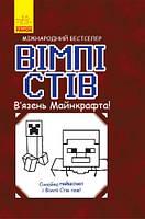 """Книга """"Вімпі Стів. В язень Майнкрафта!"""" (укр), Ранок, книги,художественные книги,книжный магазин,детектив"""