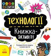 """Книга """"STEM-старт для дітей. Технології"""" (укр), Ранок, книги,детям и родителям,энциклопедии,детская"""