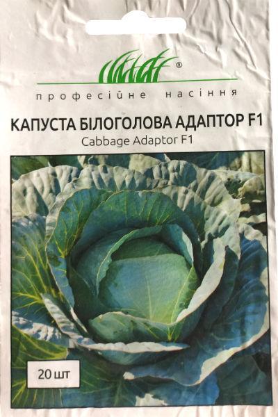Семена капусты Адаптор F1 20 шт. Syngenta