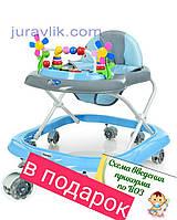 Детские ходунки музыкальные для мальчика голубые СИЛИКОНОВЫЕ КОЛЕСА Музыкальные ходунки Bambi M 3619