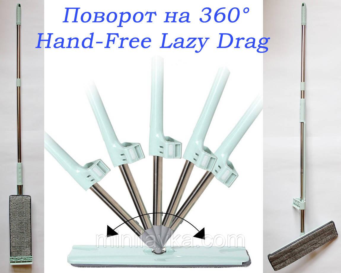 Швабра лентяйка складная с отжимом и сьемной тряпкой Hand-Free Lazy Drag