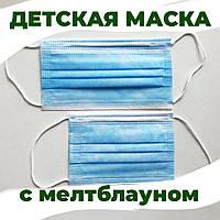 Детские маски! Медицинские маски для детей. Защитная маска для детей в школу. Сертифицированная. 50шт/упаковка