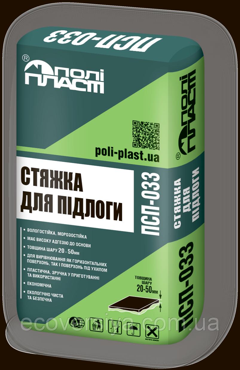 Стяжка для пола  20-50 мм ПСП-033