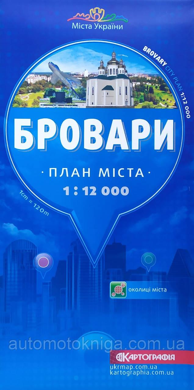 БРОВАРИ  план міста  1 : 12 000 ( 1 см = 120 м )