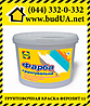 Грунтовочная акриловая краска Ферозит 11, 1,4 кг