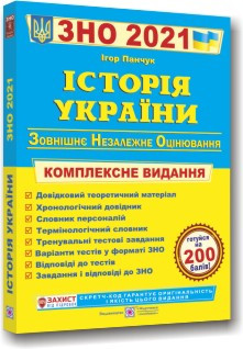 Історія України. Комплексна підготовка до ЗНО 2021