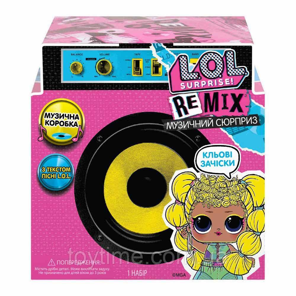 Кукла ЛОЛ Ремикс Музыкальный сюрприз / L.O.L. Surprise! Remix Hair Flip Dolls – 15 Surprises